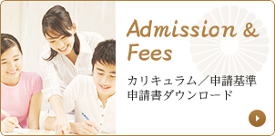 入学手続き、料金システム
